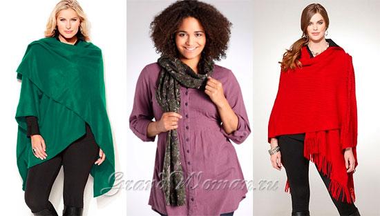 шарфы и платки для полных