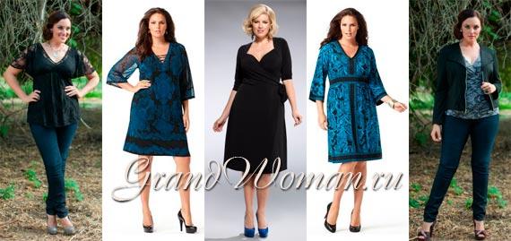 Синий цвет в одежде для полных девушек