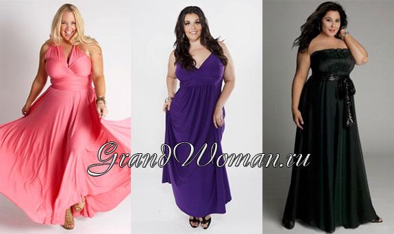Вечерние платья для полных девушек